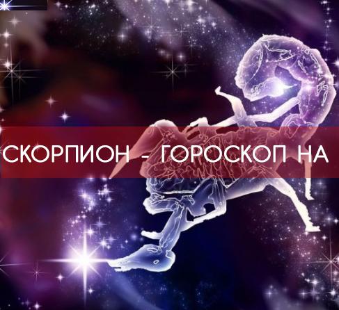 гороскоп на 22 мая 2017 скорпион женщина меховых