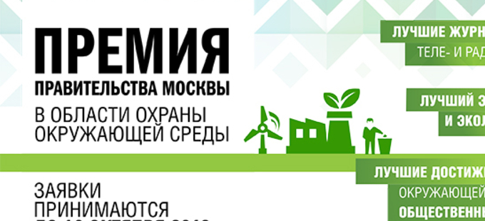 Determine the eco-future of Moscow. Call for applications for the best environmental protection project in the capital is open