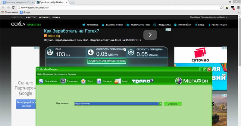 Как зделать быстрым скорость интернет модем