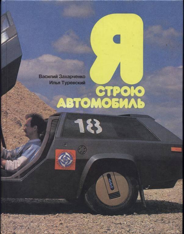 """Обложка кники """"Я строю автомобиль"""""""