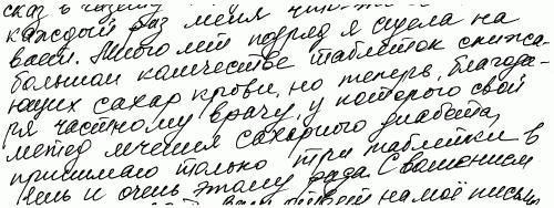 Определи уровень энергии по почерку!