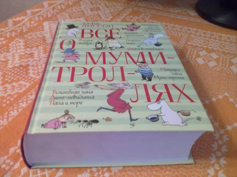 20 лучших книг для чтения детям перед сном