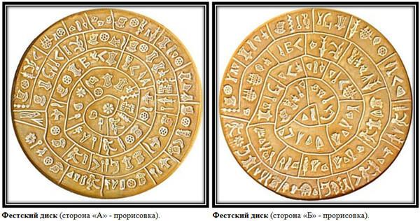 Фестский диск, созданный 3700 лет назад, расшифрован Content_disk2_1__econet_ru