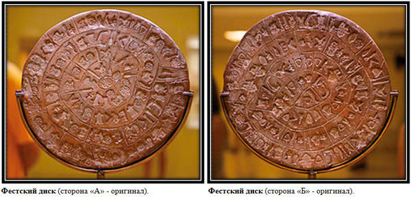 Фестский диск, созданный 3700 лет назад, расшифрован Content_disk1_1__econet_ru