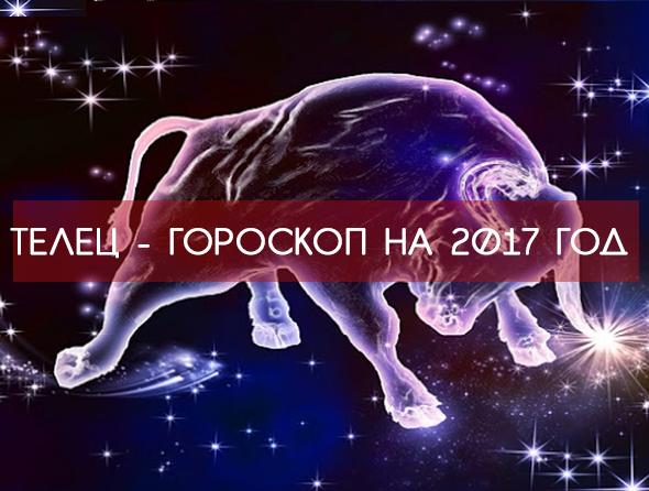Профессиональный гороскоп на 2017