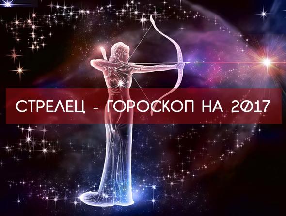 гороскоп на 2017 год на август стрелец женщина при небольшом
