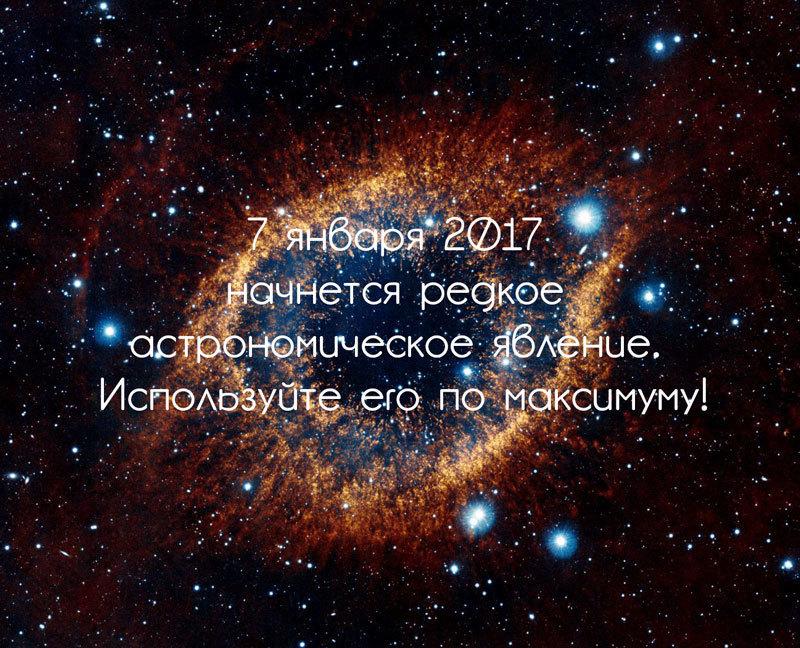 7 января начнется редкое астрономическое явление. Используйте его по максимуму!