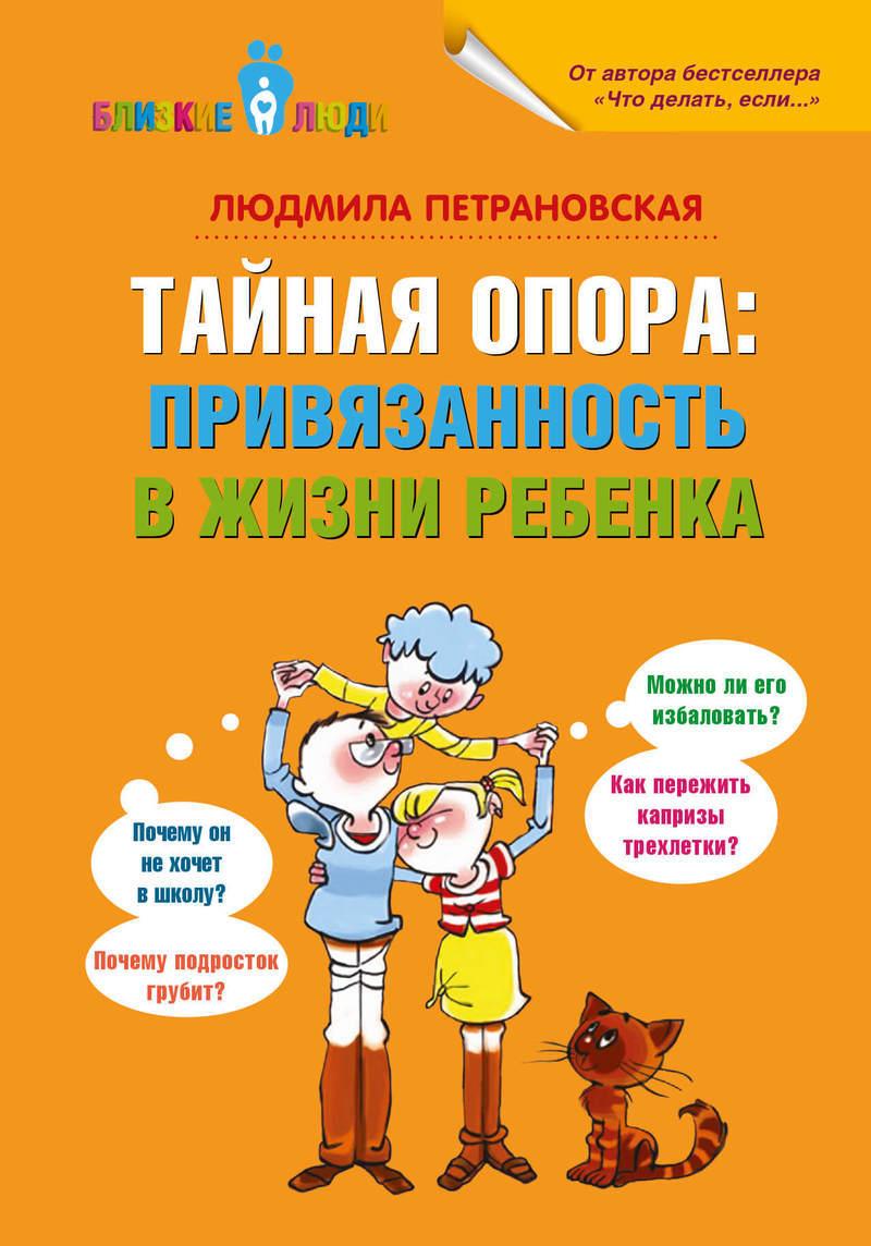 7 книг, которые помогут наладить отношения с ребенком