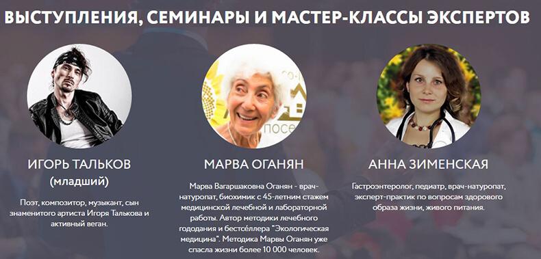 известные врачи диетологи россии