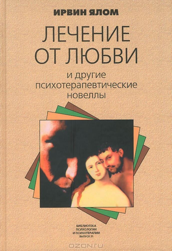 Книги по гештальтпсихологии скачать
