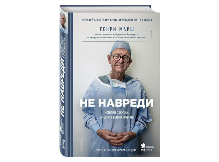 7 non-fiction книг о медицине