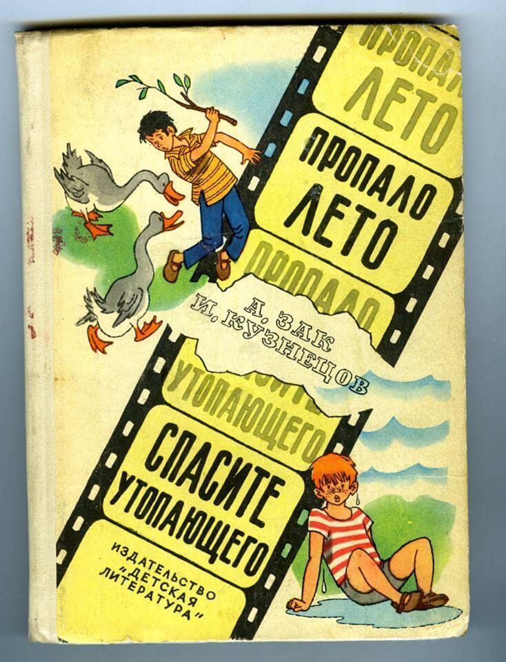 Зачем читать старые детские книги?