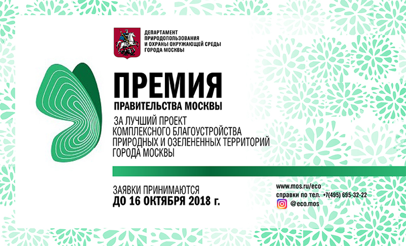 The Department of Natural Resources and Environmental Protection of the City of Moscow invites you to participate in the competition