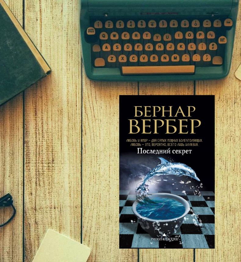 Бернард Вербер: Вжизни мысталкиваемся только стеми проблемами, которые способны разрешить