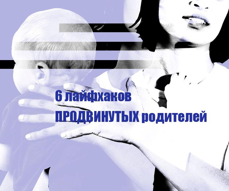 6 лайфхаков ПРОДВИНУТЫХ родителей