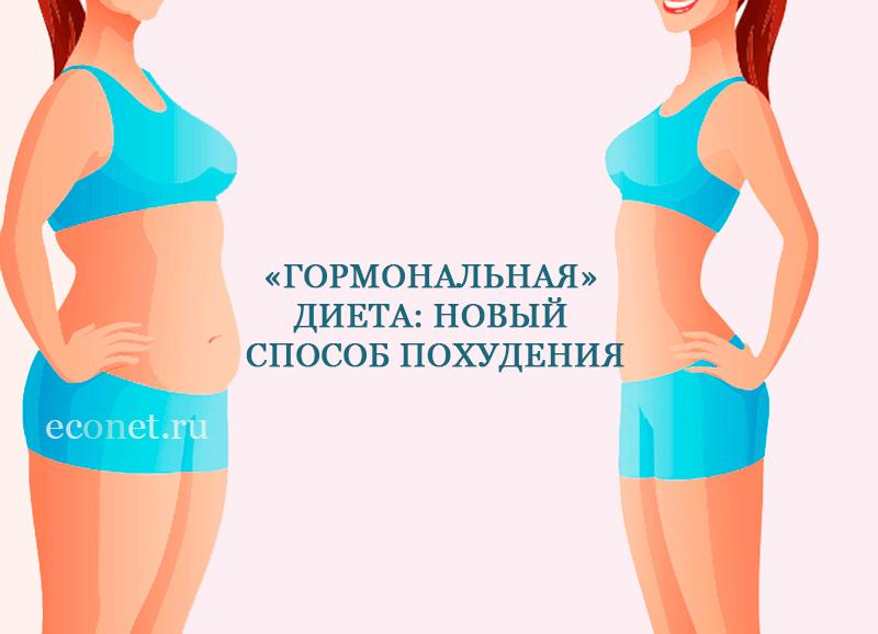 Гормональное похудение у женщин