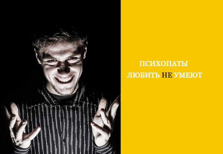 Психопаты любить не умеют!