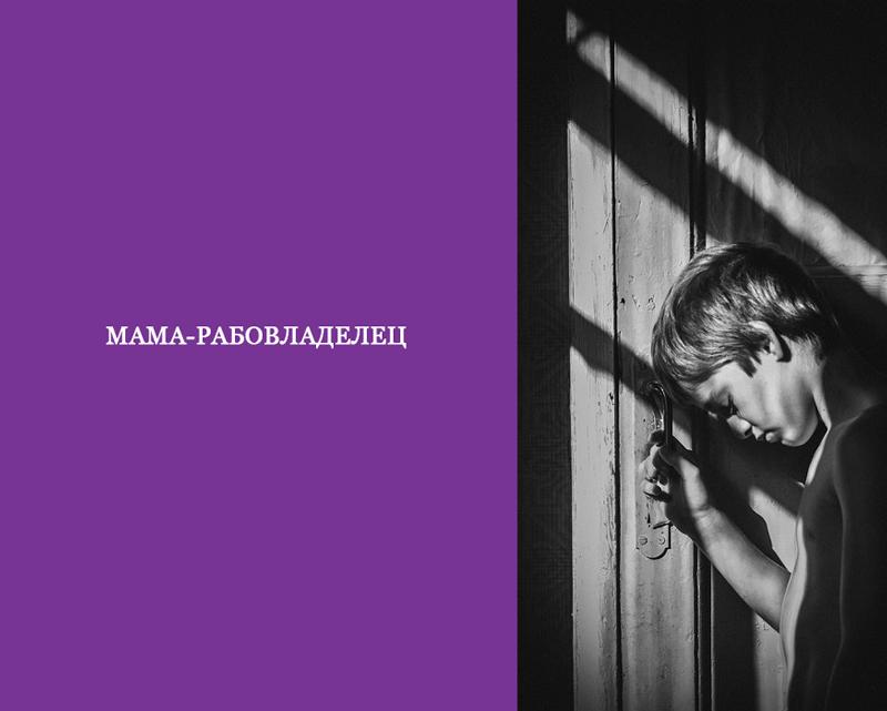 Мама-рабовладелец