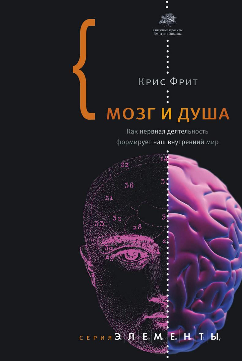 10 книг о мозге и человеческом организме, от которых не оторваться