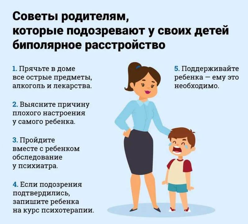 Как проявляется биполярное расстройство у детей