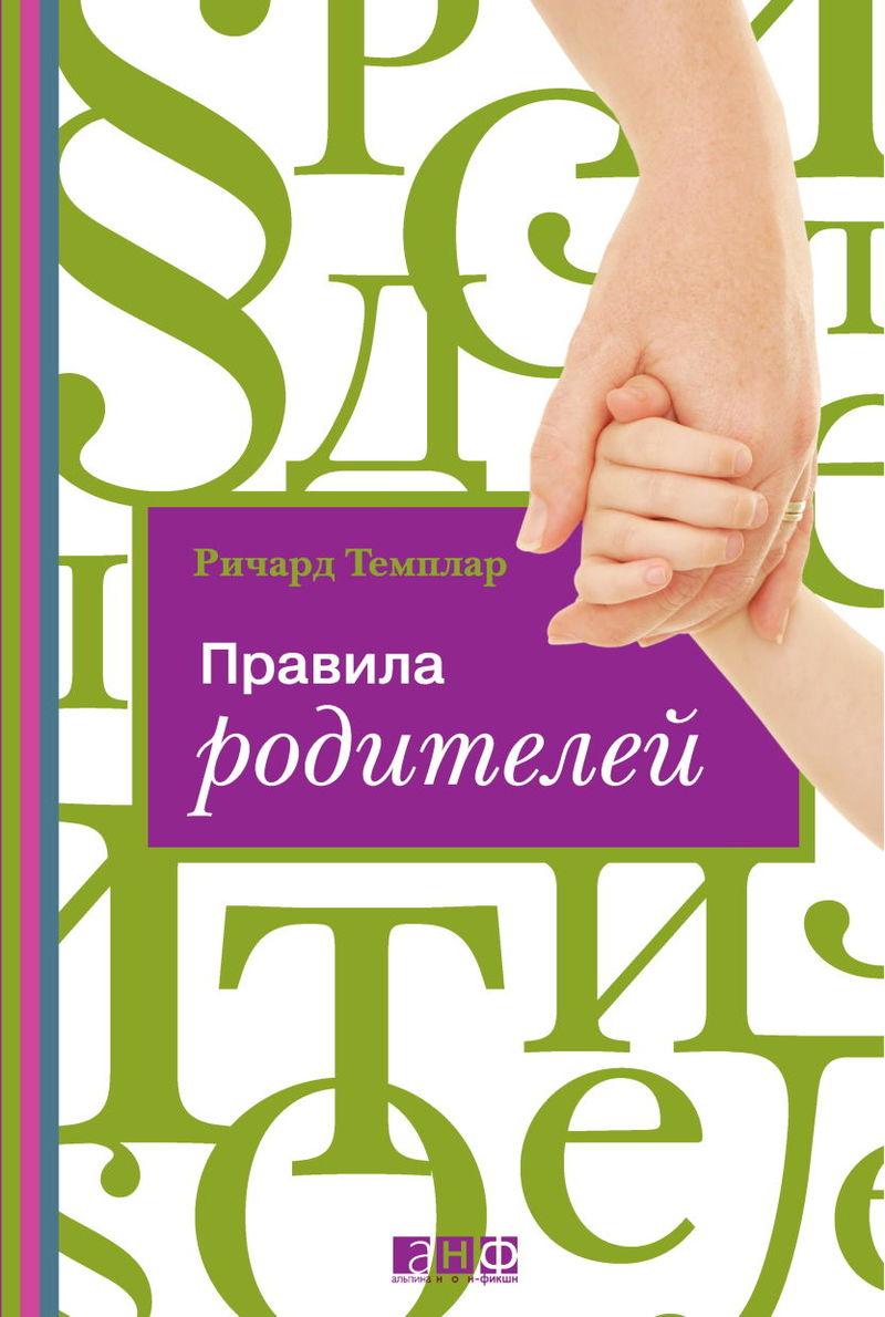 Бестселлеры по воспитанию детей для читающих родителей